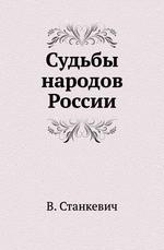 Судьбы народов России
