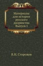 Материалы для истории русского дворянства