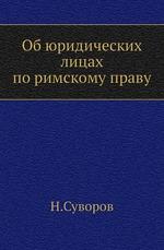 Об юридических лицах по римскому праву