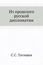 Из прошлого русской дипломатии
