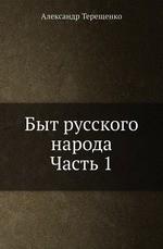 Быт русского народа
