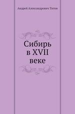 Сибирь в XVII веке