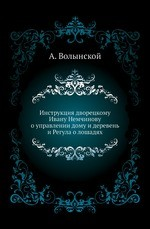 Инструкция дворецкому Ивану Немчинову о управлении дому и деревень и Регула о лошадях