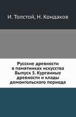 Русские древности в памятниках искусства