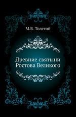 Древние святыни Ростова Великого
