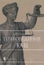 Правоведение. Учебник для 10-11 классов