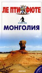 Монголия. Путеводитель. 1-е издание