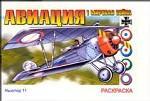Авиация. Первой мировой войны. Раскраска