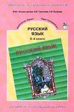 Русский язык. Методика. 5 класс