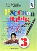 Русский язык. 3 класс. Учебник