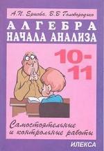 Алгебра. Самостоятельные и контрольные работы. 10-11 классы