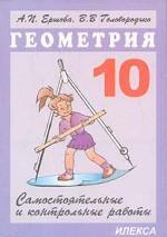 Геометрия. Самостоятельные  и контрольные работы. 10 класс