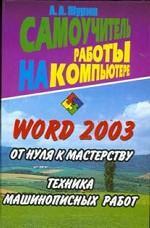Самоучитель работы на компьютере. Word 2003. От нуля к мастерству. Техника машинописных работ
