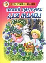 Синий цветочек для мамы