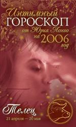Телец. Интимный гороскоп на 2006 год