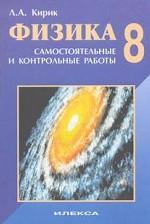 Физика-8. Самостоятельные и контрольные работы