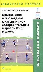 Организация и проведение физкультурно-оздоровительных мероприятий в школе, 1-11 класс