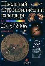 Школьный астрономический календарь на 2005/2006 учебный год. Выпуск 56. 7-11 классы