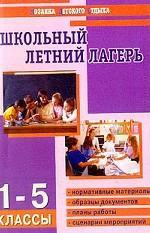 Школьный летний лагерь. 1-5 классы