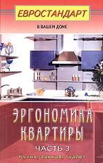 Эргономика квартиры Кухня, ванная, туалет