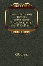 """Систематическая роспись содержания """"Русской старины"""""""