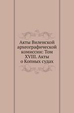 Акты Виленской археографической комиссии: Том XVIII. Акты о Копных судах