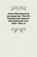 Акты Московского государства: Том III. Разрядный приказ. Московский стол. 1660–1664 гг