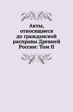 Акты, относящиеся до гражданской расправы Древней России: Том II