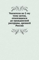Указатели ко 2-му тому актов, относящихся до гражданской расправы, древней России