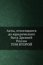 Акты, относящиеся до юридического быта Древней России