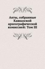 Акты, собранные Кавказской археографической комиссией: Том III