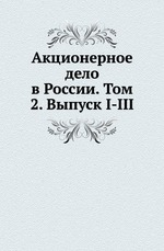 Акционерное дело в России. Том 2. Выпуск I-III