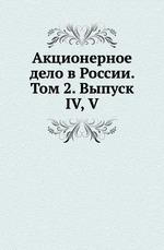 Акционерное дело в России. Том 2. Выпуск IV, V