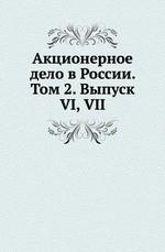 Акционерное дело в России. Том 2. Выпуск VI, VII
