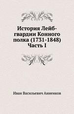 История Лейб-гвардии Конного полка (1731-1848)