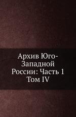 Архив Юго-Западной России: Часть 1