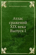 Атлас сражений XIX века