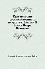 Курс истории русского военного искусства: Выпуск II
