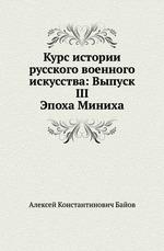 Курс истории русского военного искусства: Выпуск III