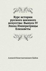 Курс истории русского военного искусства: Выпуск IV