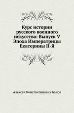 Курс истории русского военного искусства: Выпуск V