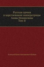 Русская армия в царствование императрицы Анны Иоанновны