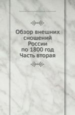 Обзор внешних сношений России по 1800 год