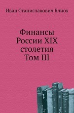 Финансы России XIX столетия