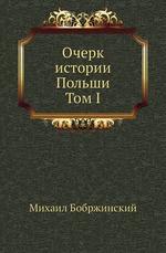 Очерк истории Польши