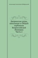 Дворянские роды, внесенные в Общий гербовник Всероссийской Империи