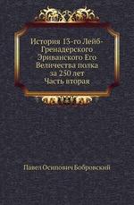 История 13-го Лейб-Гренадерского Эриванского Его Величества полка за 250 лет