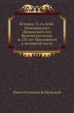 История 13-го Лейб-Гренадерского Эриванского Его Величества полка за 250 лет Приложения к четвертой части
