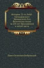 История 13-го Лейб-Гренадерского Эриванского Его Величества полка за 250 лет Приложения к пятой части