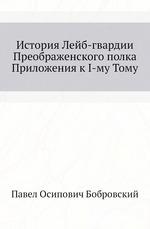 История Лейб-гвардии Преображенского полка